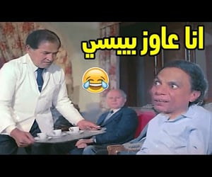 video, adel emam, and افلام عادل امام image