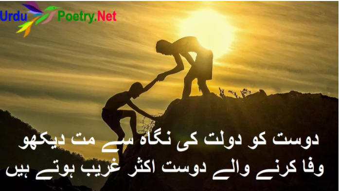 article, friendship shayari, and friendship poetry in urdu image
