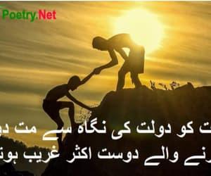 article, friendship shayari, and friendship poetry in urdu image