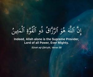 muslim, سورۃ الذاريات, and islam image