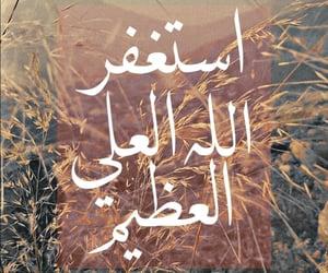 islam, استغفر الله, and الله image
