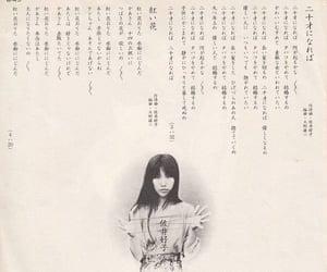 70s, jrock, and yoshiko sai image