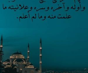 arabic, islam, and wallpaper image