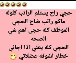 تحشيش عراقي, ضٌحَك, and نكات image