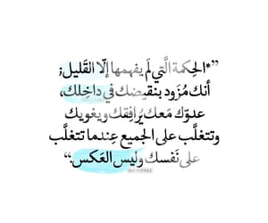 ﺍﻗﺘﺒﺎﺳﺎﺕ, اقتباسً, and الحياة image
