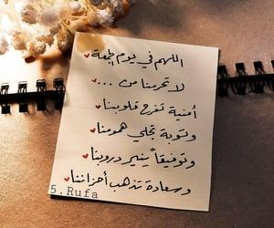 جمعة مباركة, اللهم في يوم الجمعة, and كتابات كتابة كتب كتاب image
