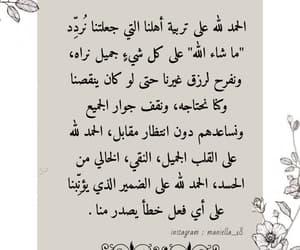 arabic, arabic quote, and الحمد لله image