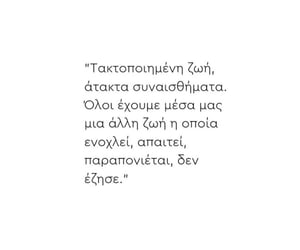 book, feelings, and greek quotes image