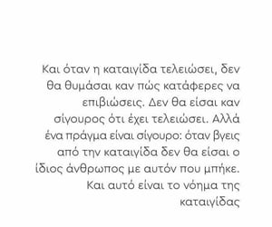 greek quotes, life lessons, and don't forget that image