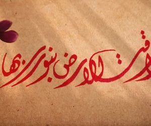 arabic, calligraphy, and فن image