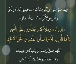 حُبْ, الجُمعة, and الصﻻة image