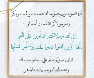 islam, ﻋﺮﺏ, and ﷴ image