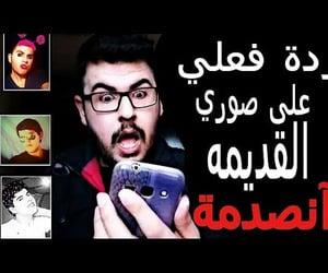 video, صوري, and قديمه image