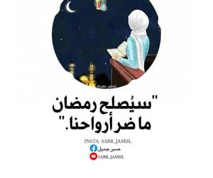 اللهم بلغنا رمضان, دُعَاءْ, and رَمَضَان image