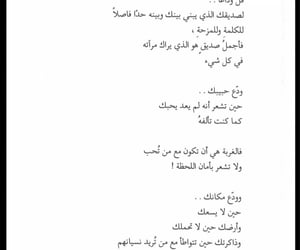 arabic, ﻋﺮﺑﻲ, and رواية image