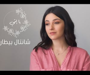 mom, mothers day, and lebanese songs image