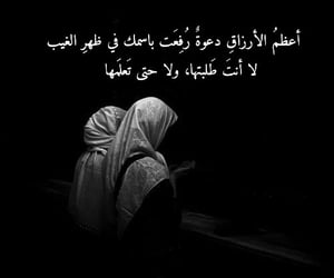 muslim, ﻋﺮﺑﻲ, and أنتِ image