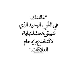 quotes, ﺍﻗﺘﺒﺎﺳﺎﺕ, and ghozydes image