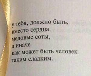 мило, русские цитаты, and цитаты image