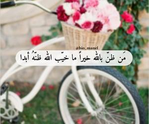 تَفاؤُل, صباح الخير, and ذكر الله image