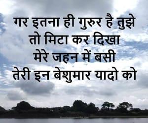 hindi love quotes, love shayari, and love shayari in hindi image