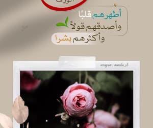 arabic, جمعة مباركة, and رسول الله image