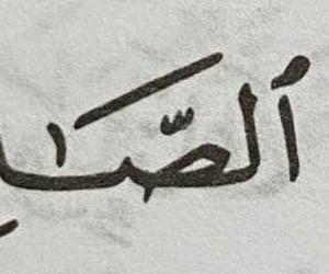nails make up, اسود ابيض, and القران الكريم image