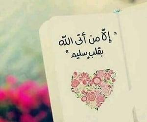 الله, ﻗﺪﺭ, and القدر image