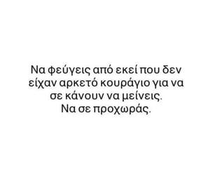 ellinika, greek, and quotes image