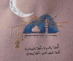 رَمَضَان, Ramadan, and ﺭﻣﺰﻳﺎﺕ image