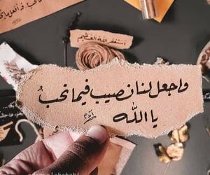 مخطوطات مخطوط خط خطوط, الثقة و الأمل بالله, and يا رب يا الله اللهم image