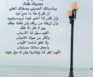 رمضان كريم, رسول الله, and ربّي image