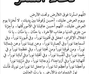 hijab, الله, and الحمًدلله image