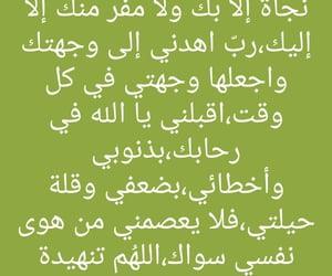 allah, quran, and كلمات words image