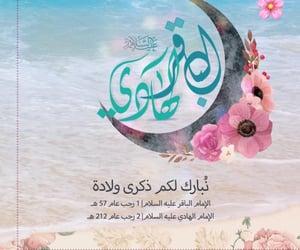 أهل البيت, اسﻻم, and الامام محمد الباقر image