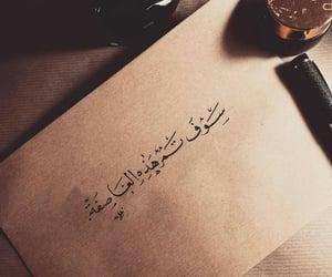 حُبْ, ﻋﺮﺑﻲ, and حكم image