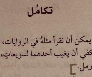 book, حِكمة, and عميق image