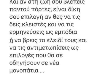 life lessons, greek quotes, and katerinidio. image