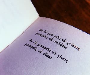 life, love, and katerinidio. image