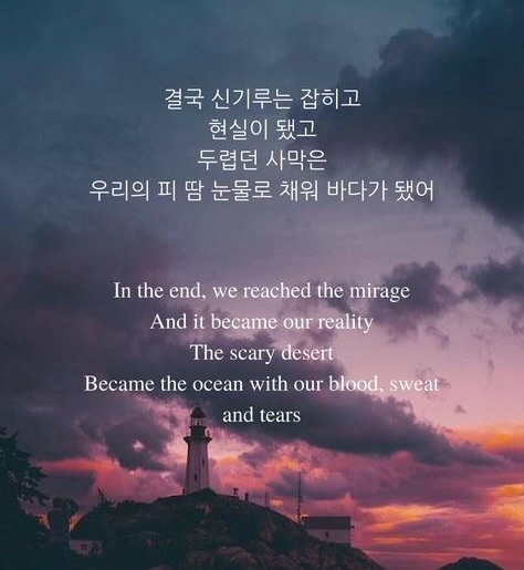 korean, kpop, and quotes image