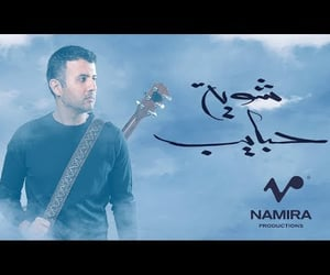 arabic, music, and new image