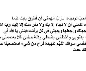 islam muslim, جمعة مباركة, and الله image