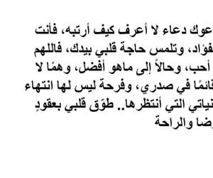 الله اكبر, رسول الله, and ربّي image
