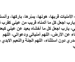سبحان الله, الله اكبر, and دُعَاءْ image