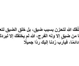 allah, جمعة مباركة, and الله image