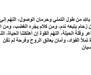 allah, الله, and معوذات ادعية اسلامية image