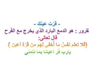 allah, سبحان الله, and بر الوالدين image