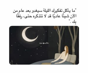 كلمات, ﺍﻗﺘﺒﺎﺳﺎﺕ, and اقتباسً image