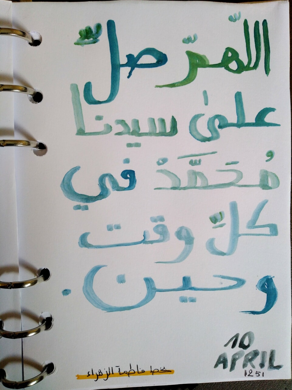 muslim, quotes, and duaa image