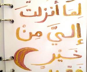 muslim, islam, and duaa image